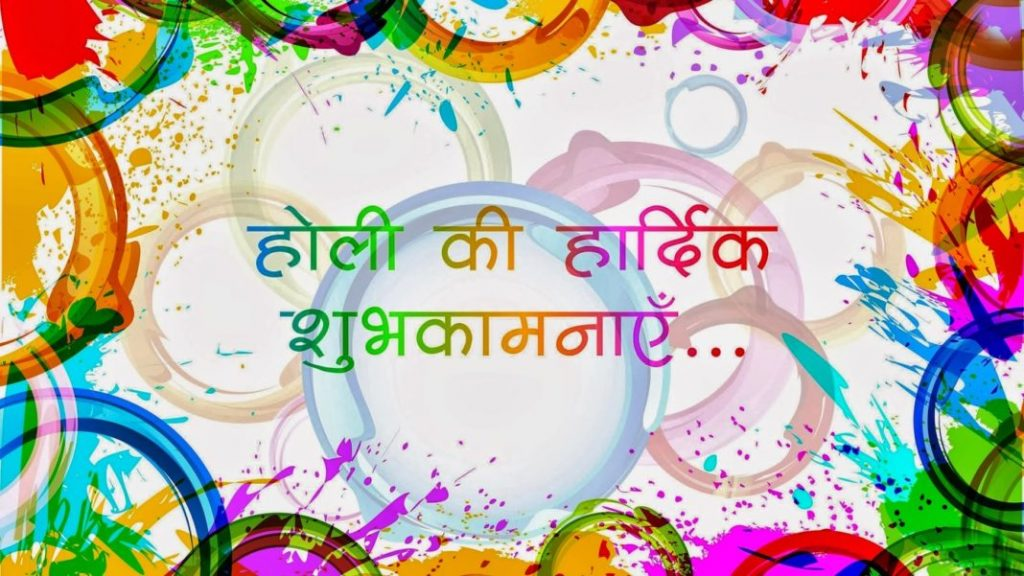 Happy Holi Quotes 2018 best wishes for happy holi in hindi hd wallpaper