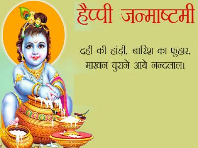 Happy-Janmashtami-Images-With-Quotes-in-Hindi
