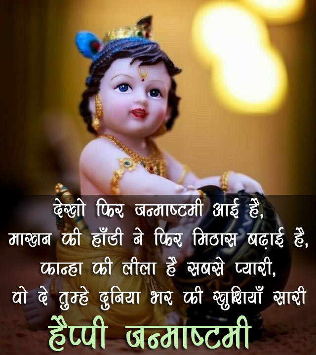 Happy-Janmashtami-quotes-in-hindi