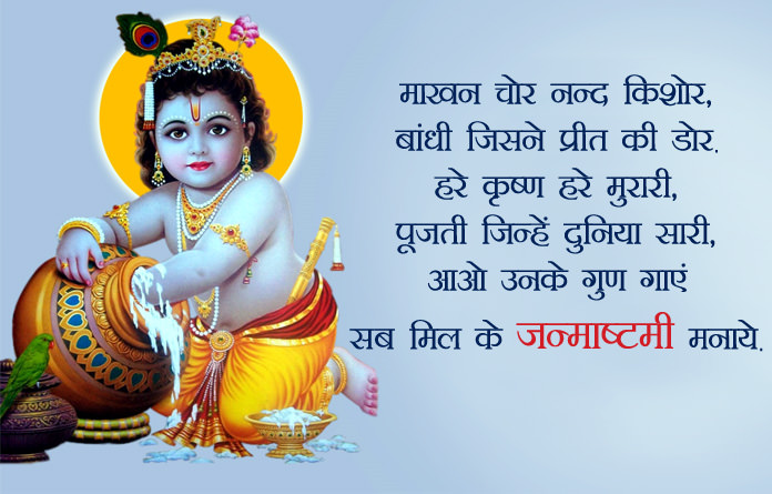 Janmashtami-Quotes-in-Hindi for free download