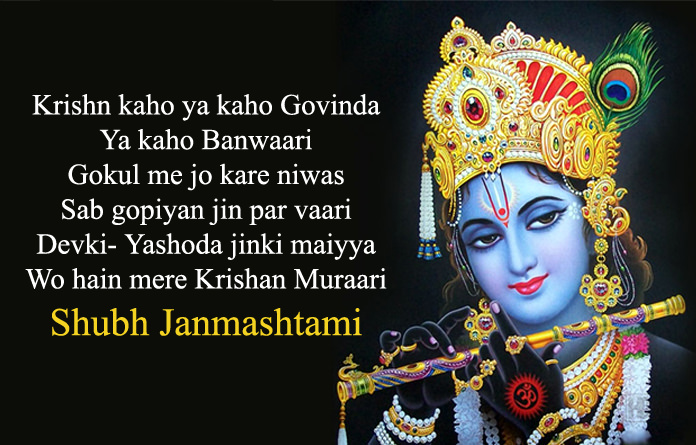 Janmashtami-Wishes-in-Hindi