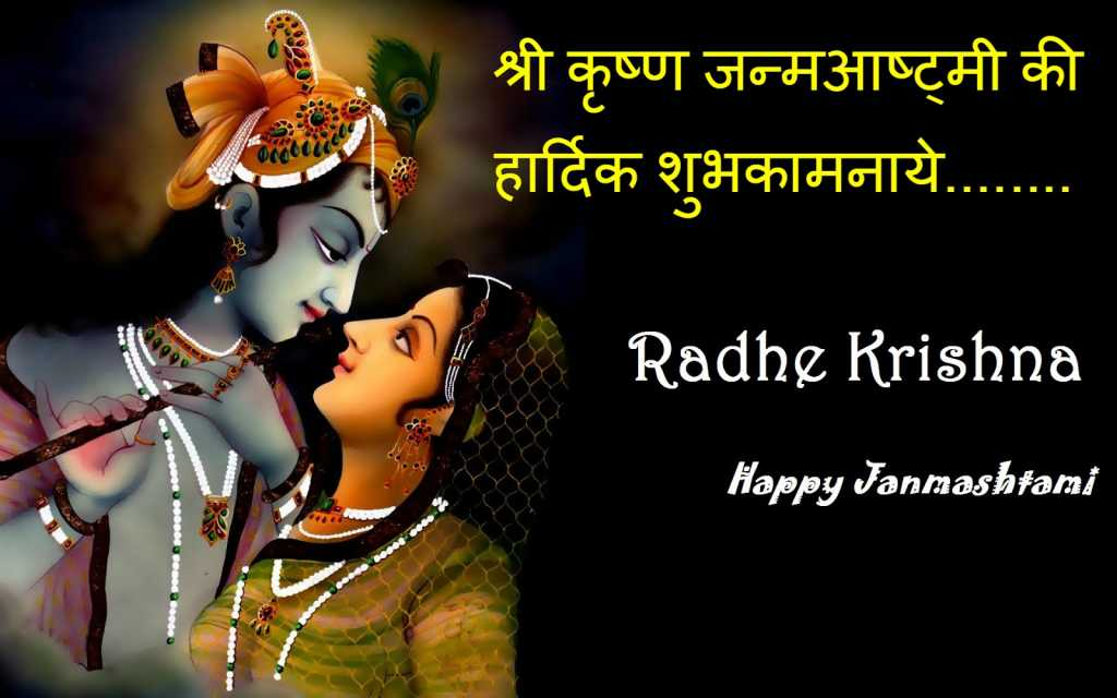 Krishna-Janmashtami-Greetings-Cards-Images-Pictures-Quotes-in-Hindi-7
