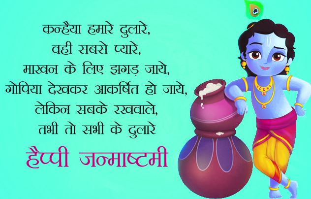 happy-janmashtami-photo-with-quotes-in-hindi