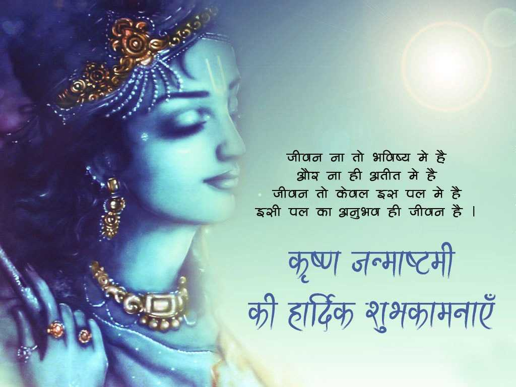 hindi-janmashtami-wishes-images-with-quotes-for-free-download